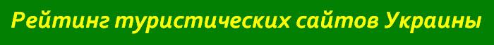 Рейтинг туристических сайтов Украины